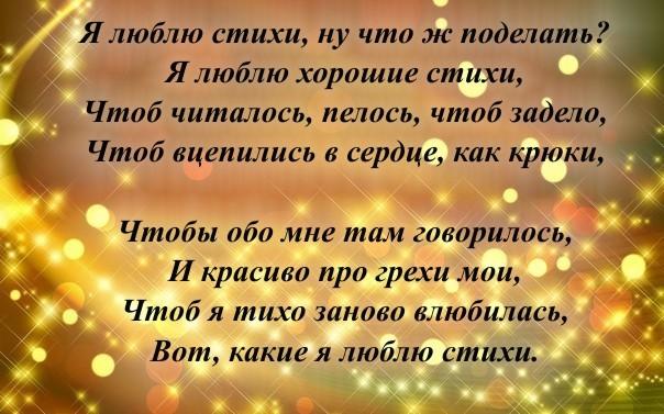 Стихотворение за что люблю я новый год